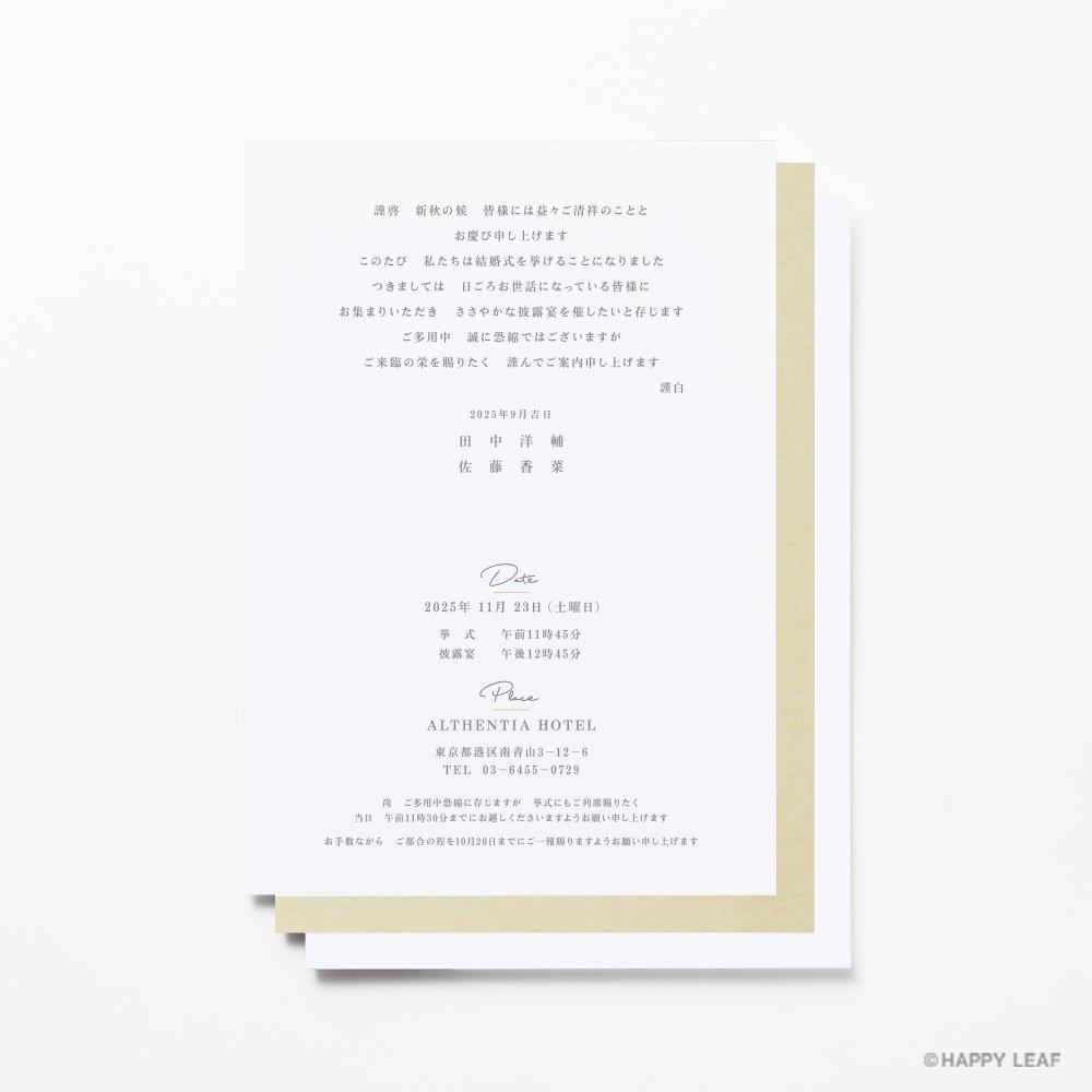 結婚式 招待状 Calme グリーン 8