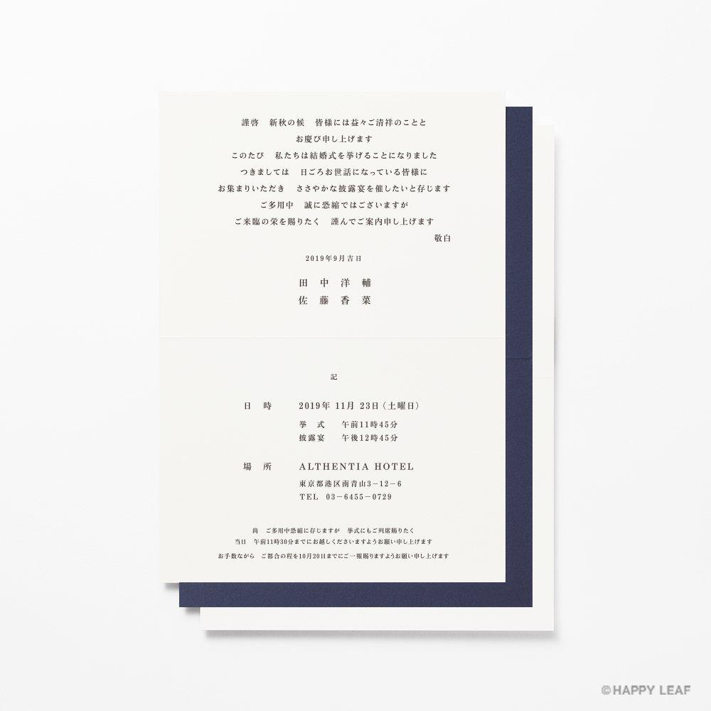 結婚式 招待状 KAMON 藍色 3