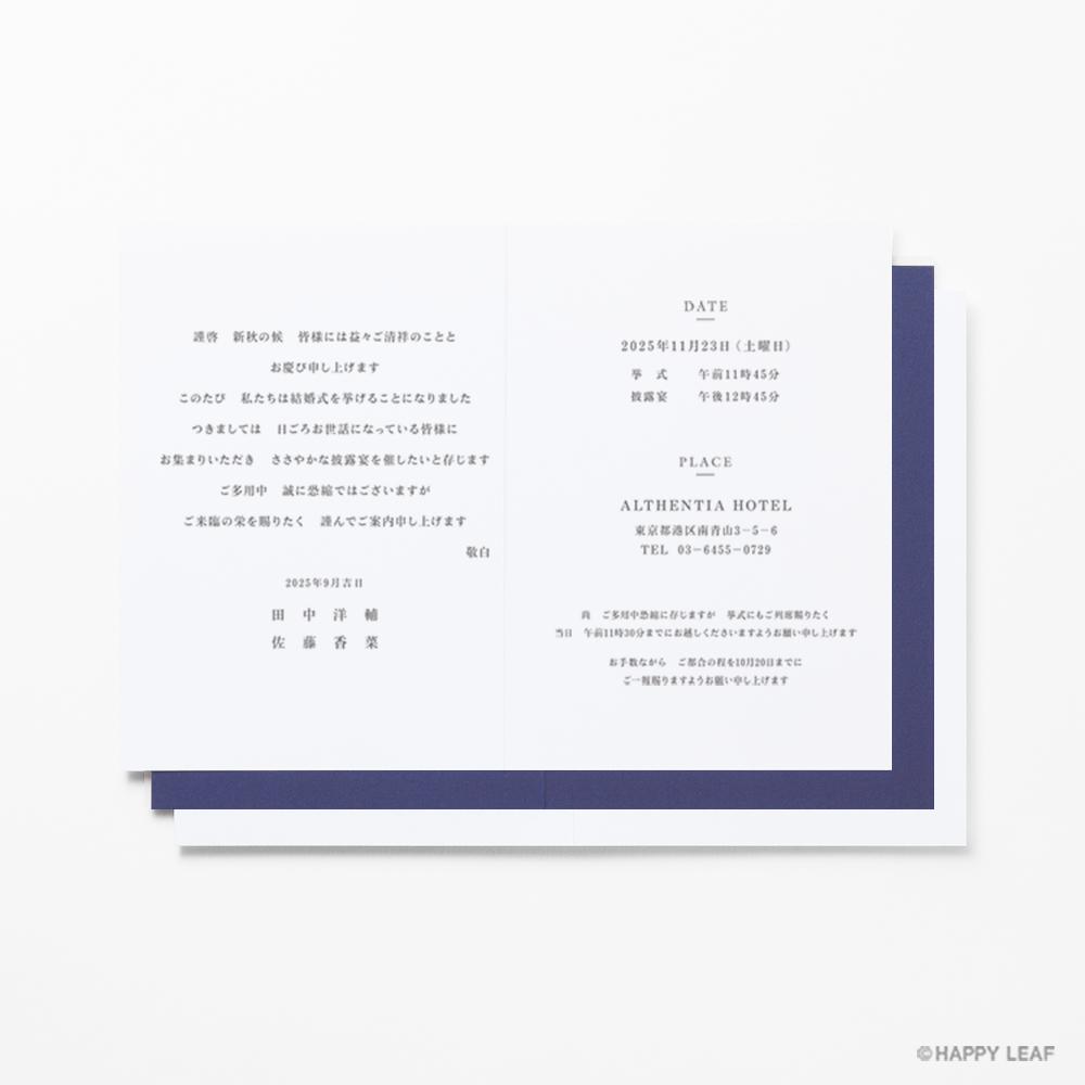結婚式 招待状 花奏 Kanade 藍 4