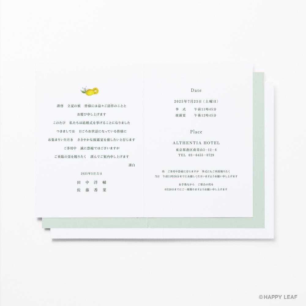 結婚式 招待状 Lemon 5