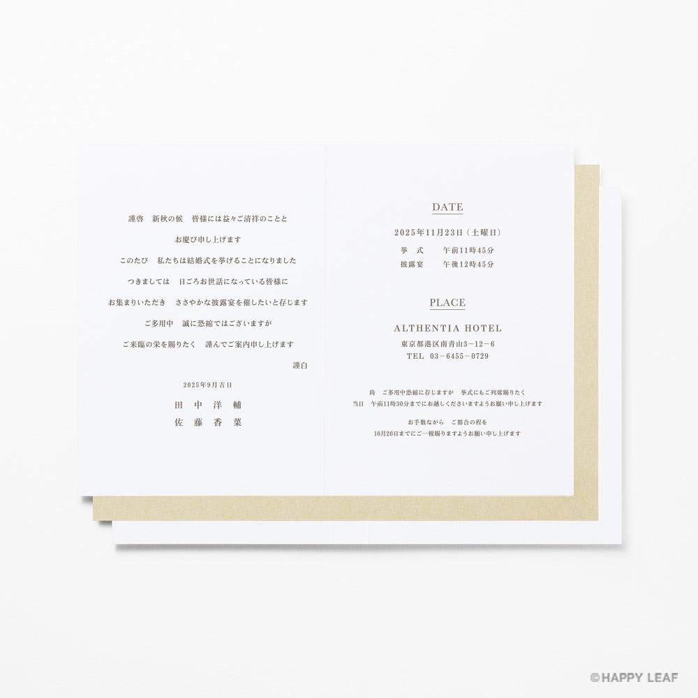 結婚式 招待状 Frais 4