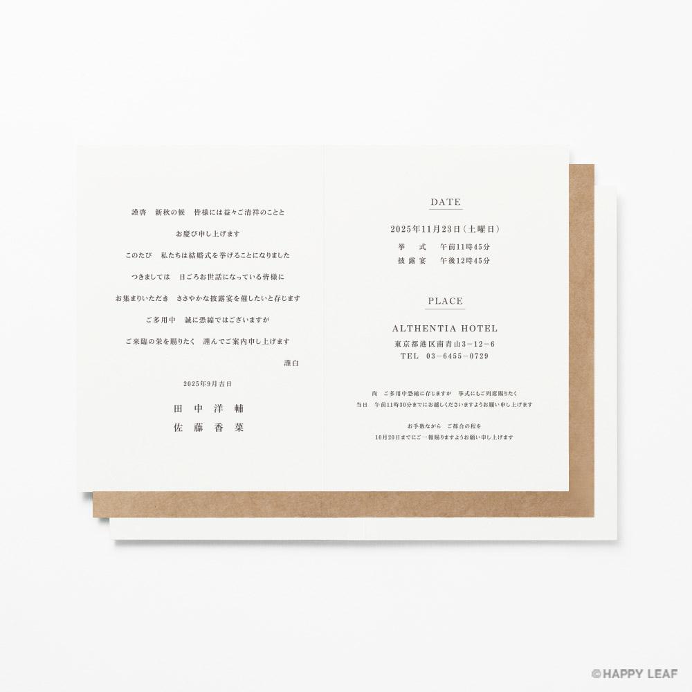 結婚式 招待状 Pine 5
