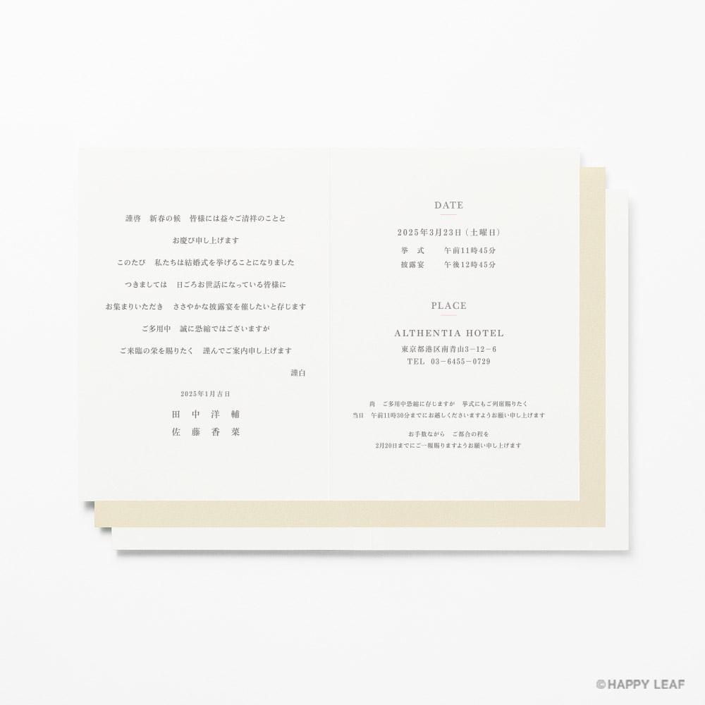 結婚式 招待状 plaisir グリーン 4