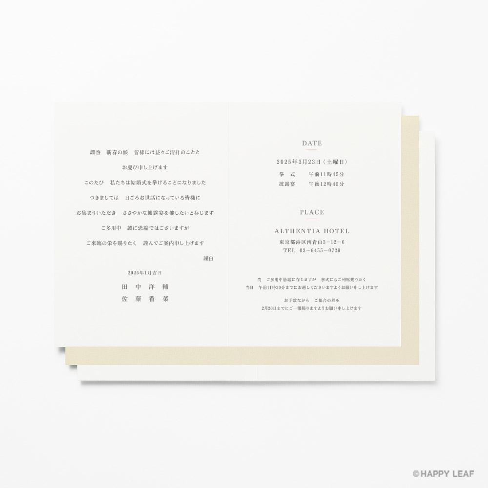 結婚式 招待状 plaisir ピンク 4
