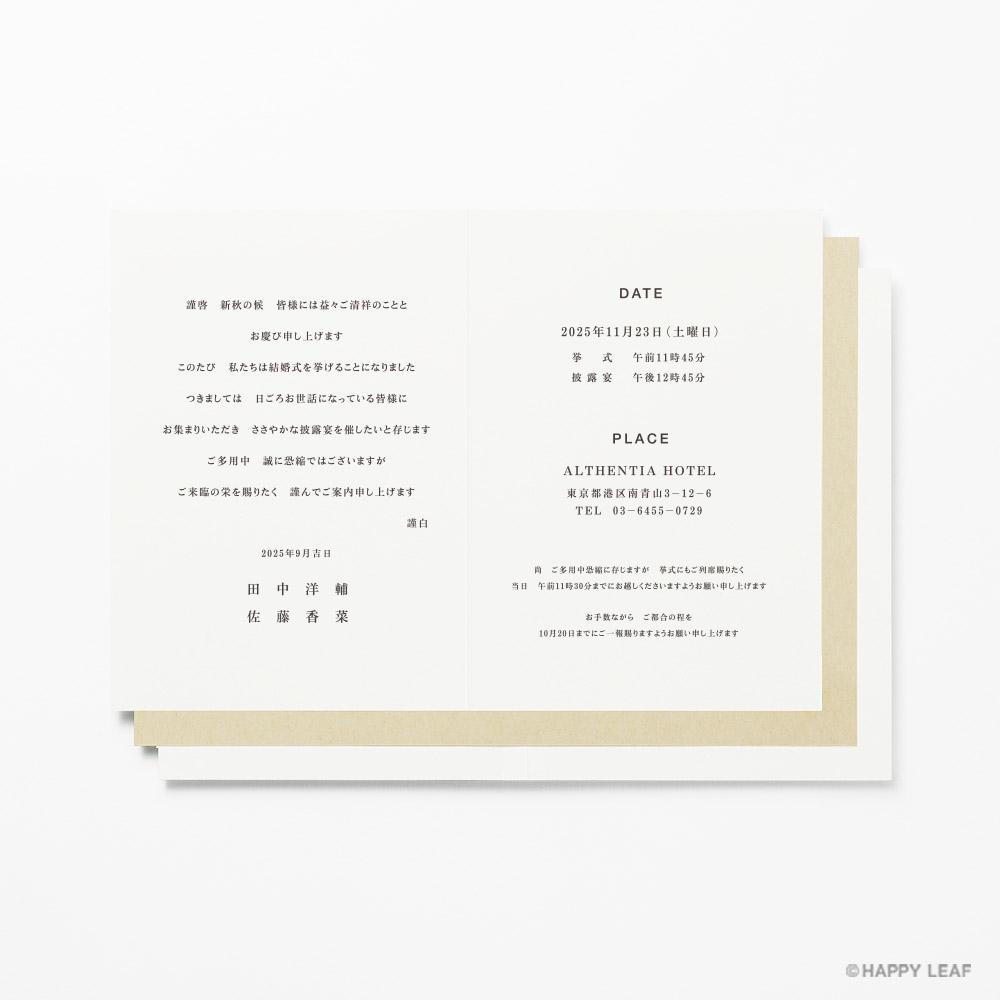 結婚式 招待状 やまぶき 5