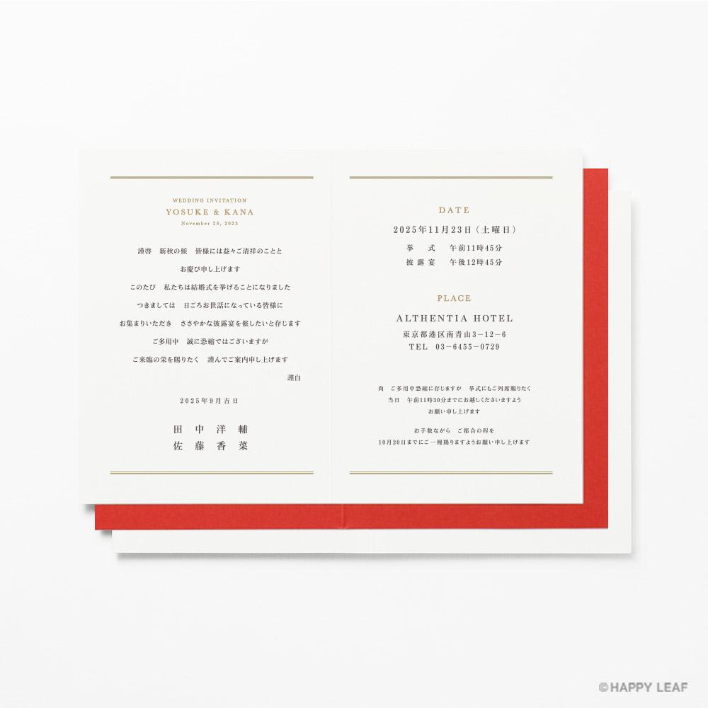 結婚式 招待状 鶴 茶色 3