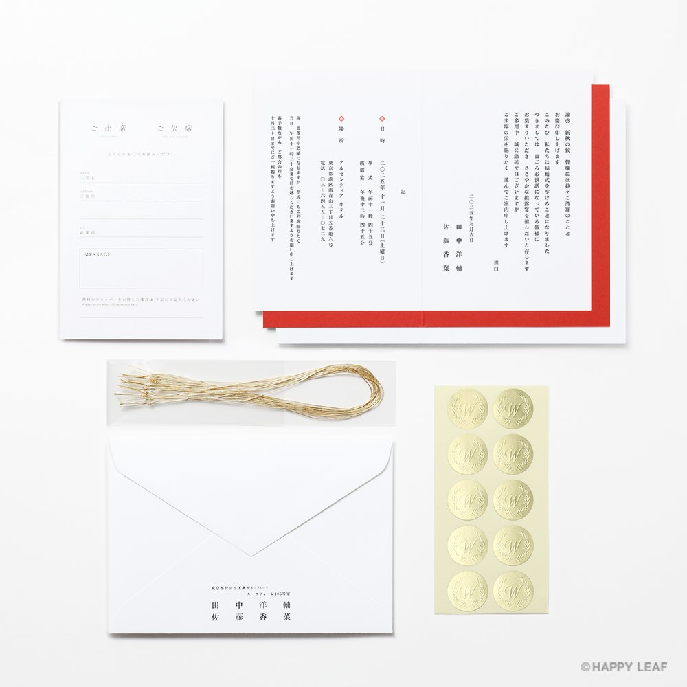 結婚式 招待状 紅葉 9