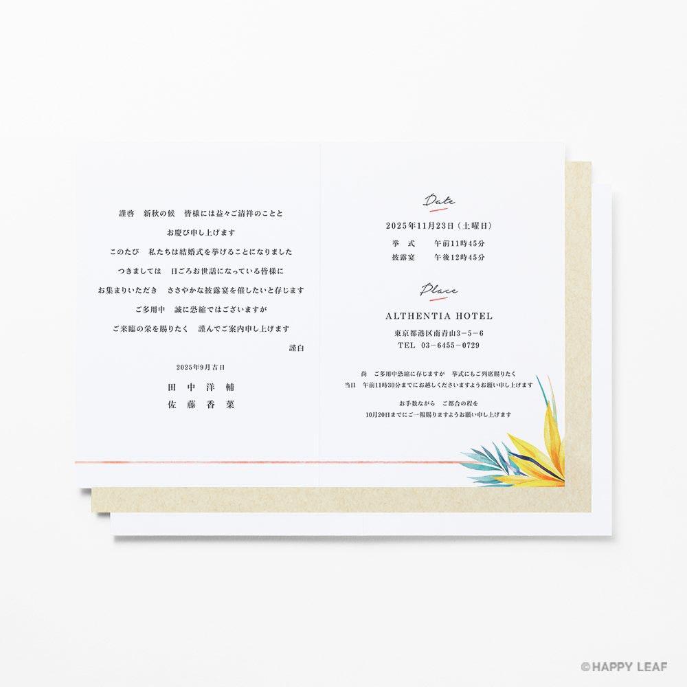 結婚式 招待状 Strelitzia 5