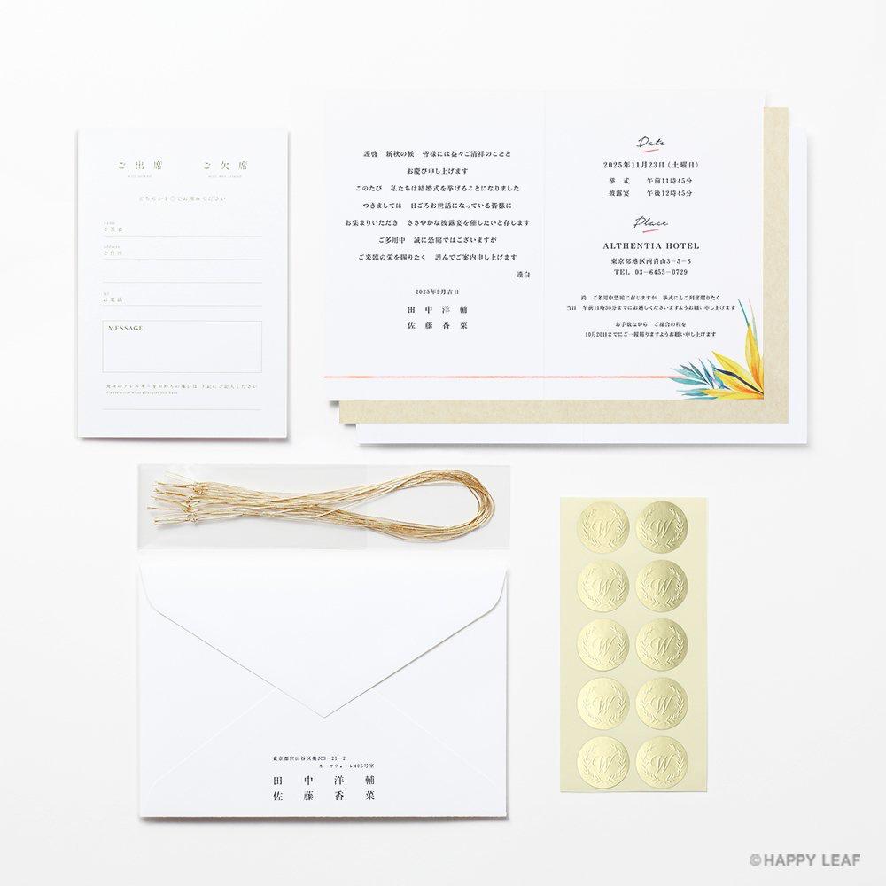 結婚式 招待状 Strelitzia 10