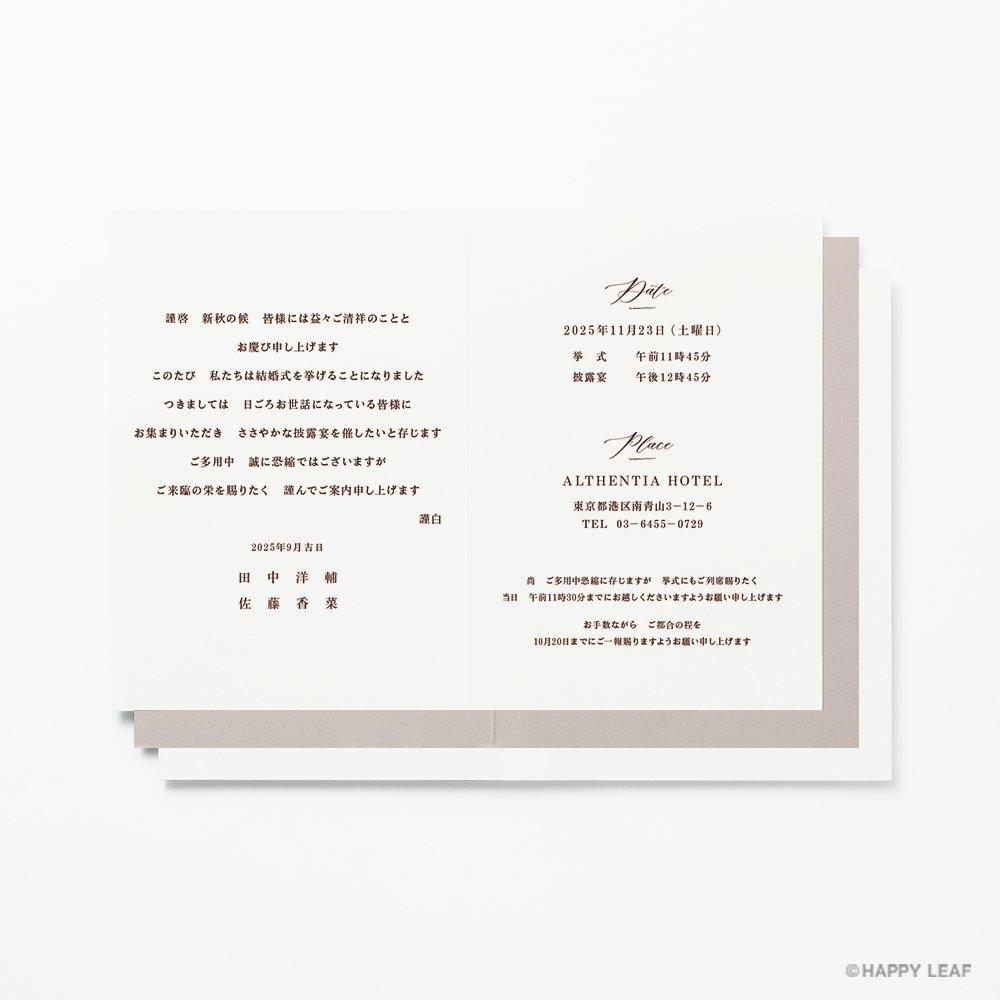 結婚式 招待状 Oak ブラウン 5