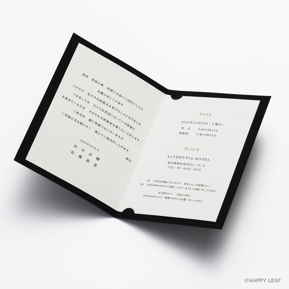 結婚式 招待状 Glanz ブラック 4