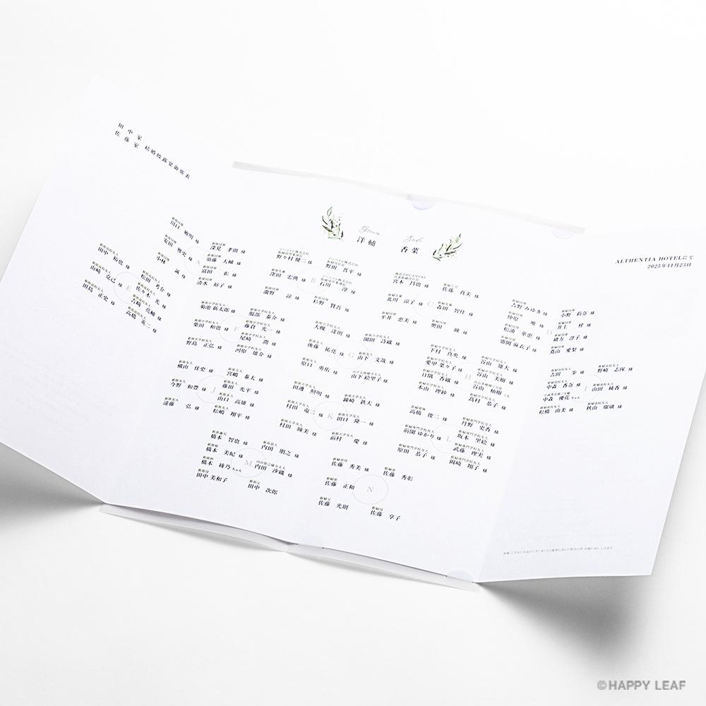 席次表 grass -tracing paper- 2