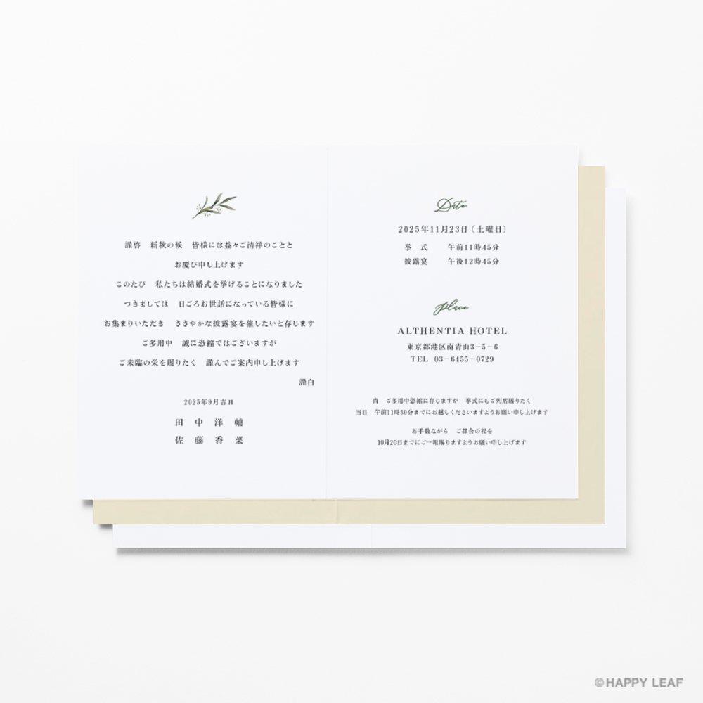 結婚式 招待状 sauge 4