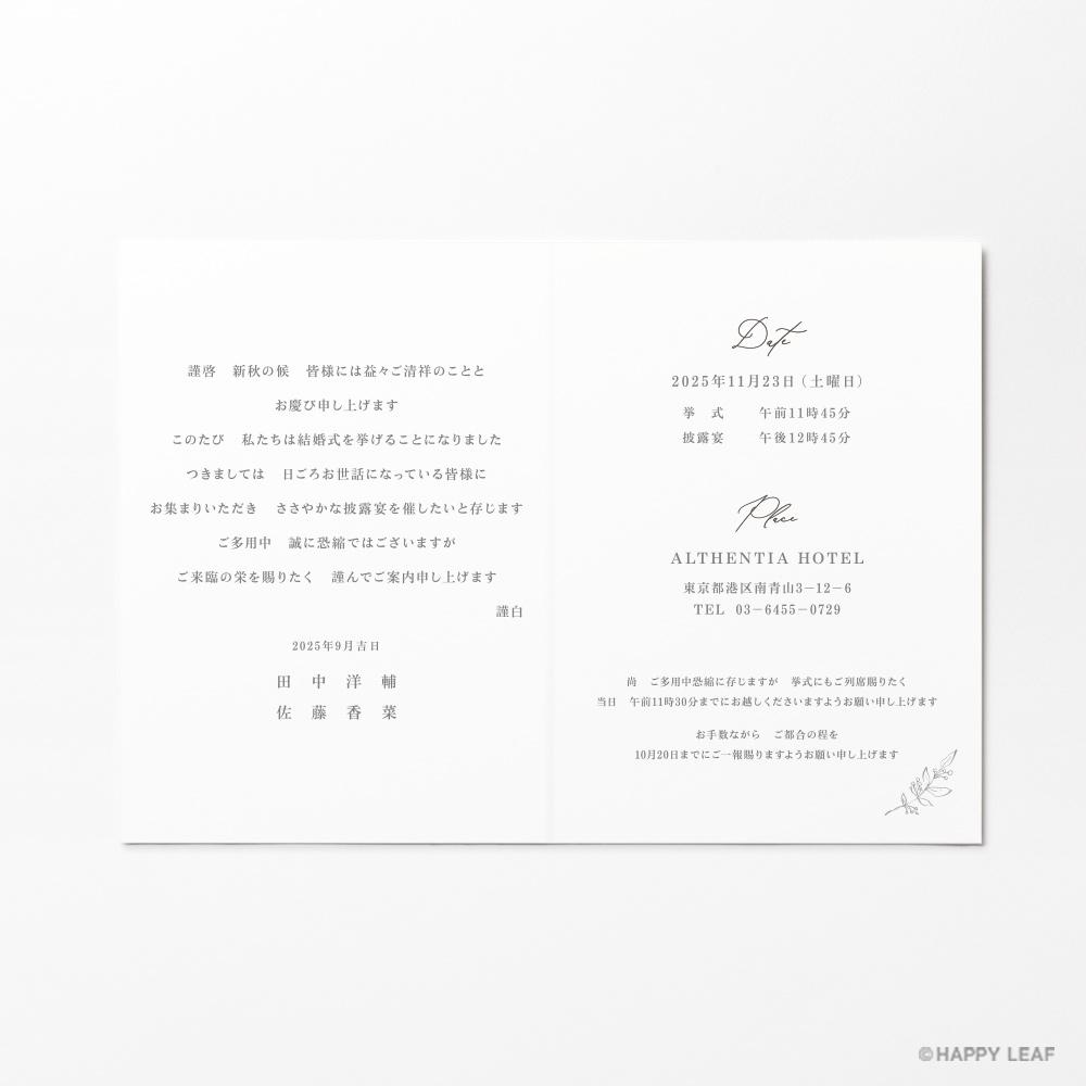 結婚式 招待状 aria グレー 6
