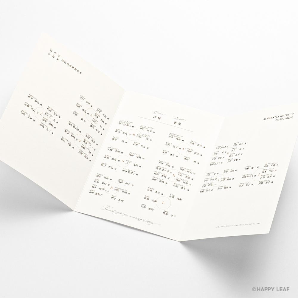 席次表 soie ホワイト 10