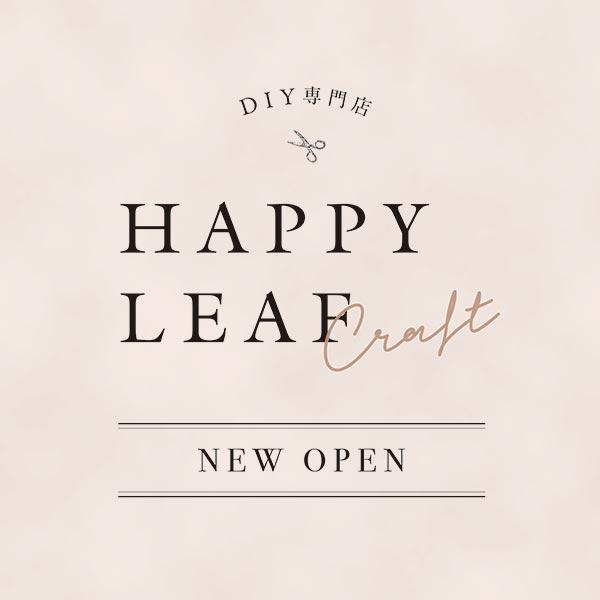 """人気の """"花嫁DIY"""" をもっと手軽に!結婚式のDIYアイテム専門ショップ『HAPPY LEAF Craft』OPEN!"""