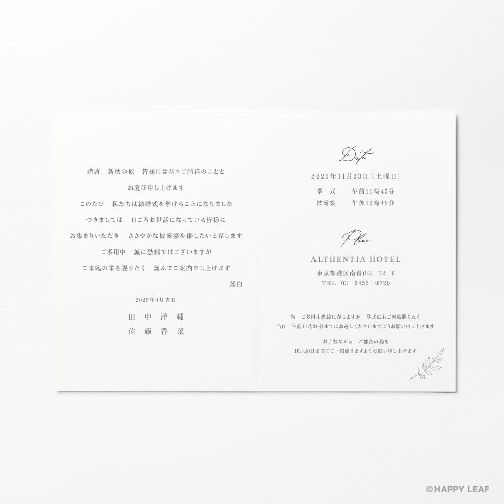 結婚式 招待状 aria ホワイト 6