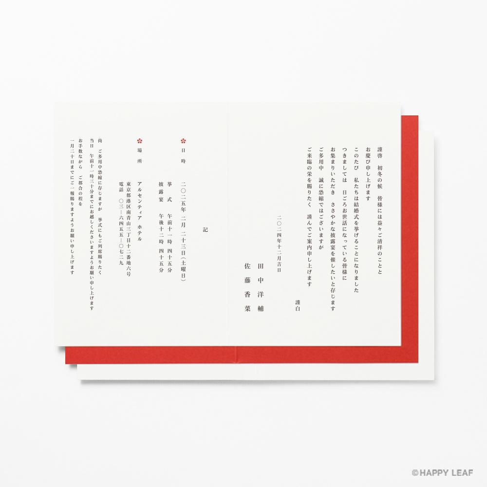 結婚式 招待状 komachi 5