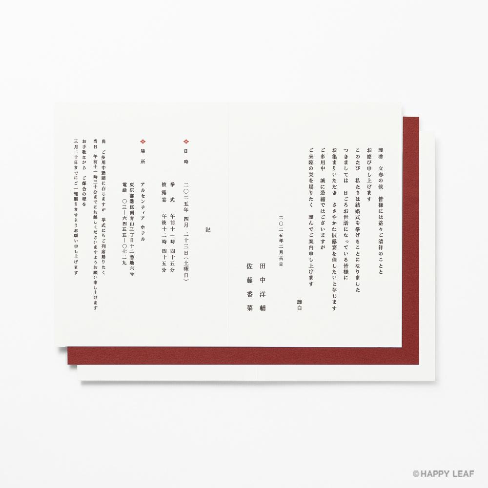 結婚式 招待状 botan 5