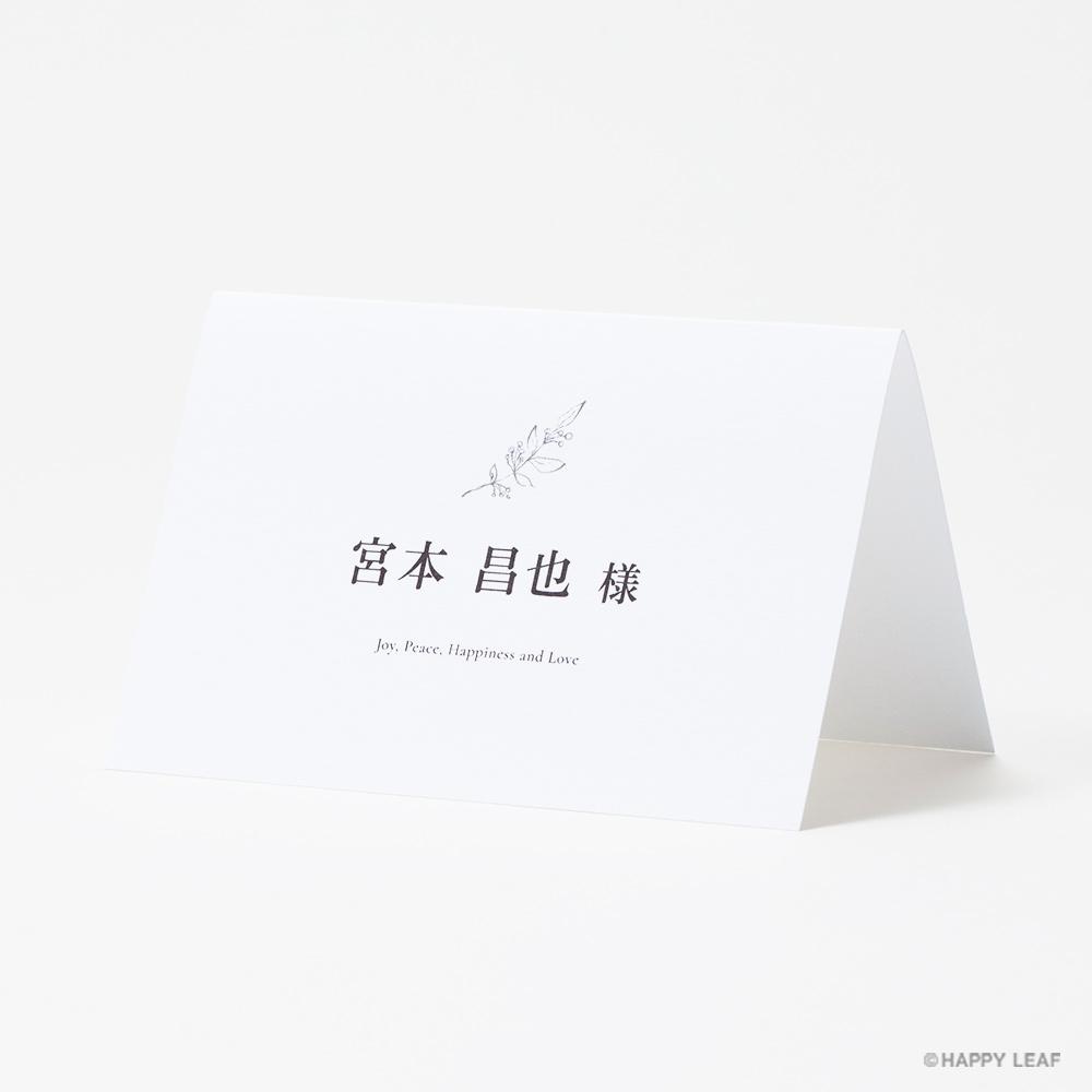 席次表 aria ホワイト -tracing paper- 8