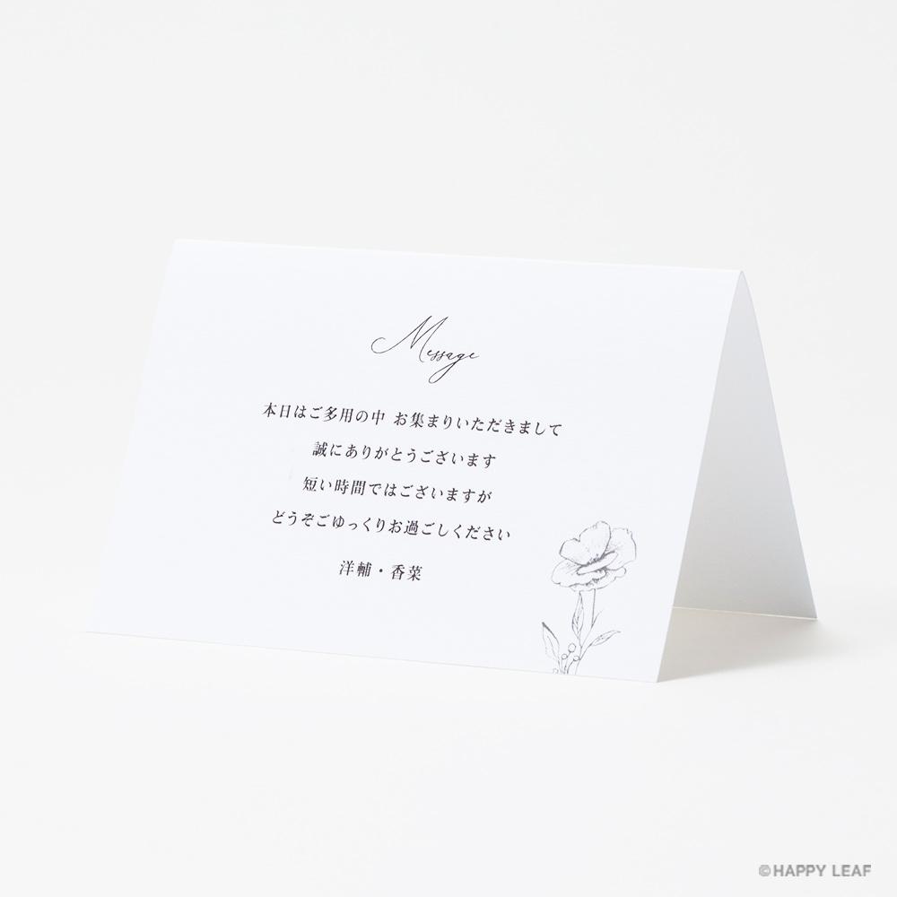 席次表 aria ホワイト -tracing paper- 10