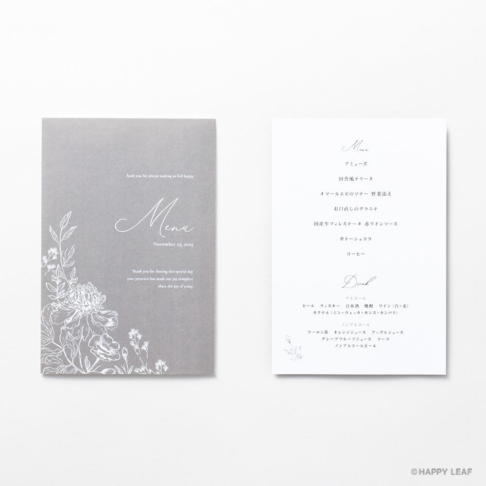 席次表 aria グレー -tracing paper- 8