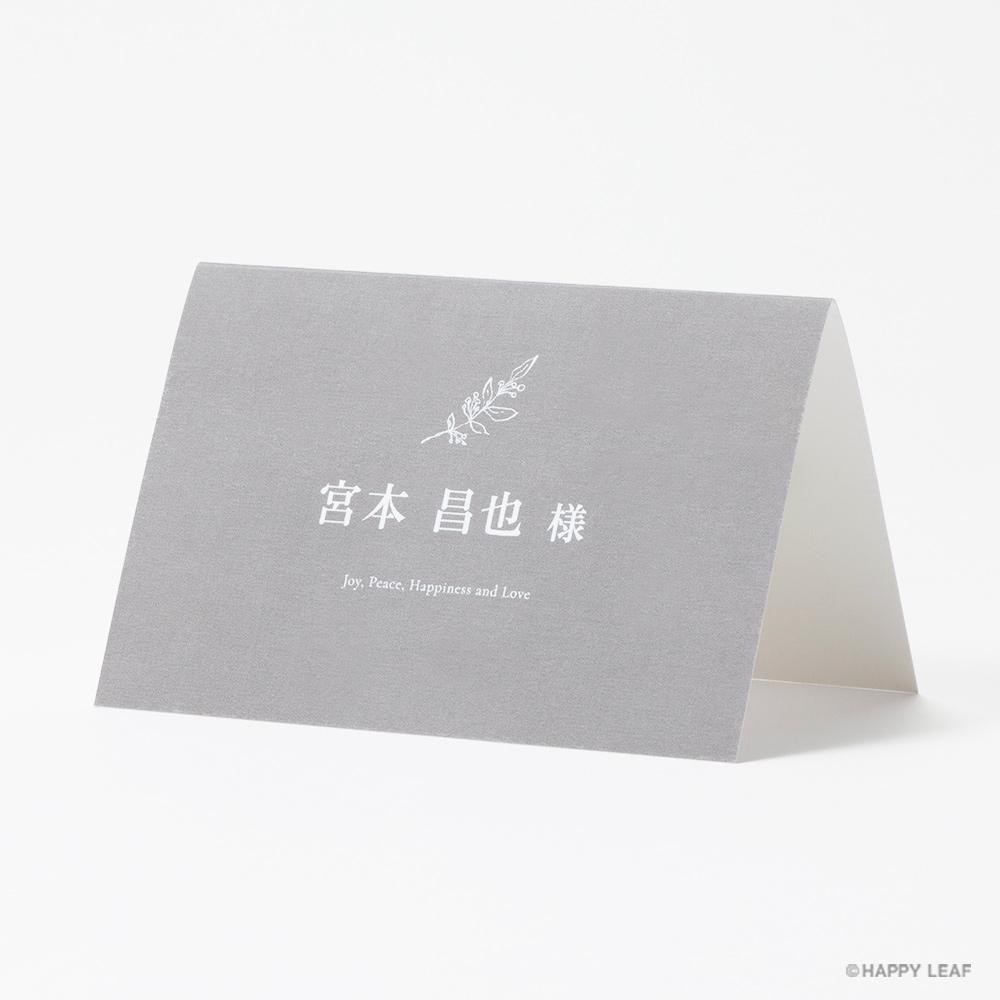 席次表 aria グレー -tracing paper- 9