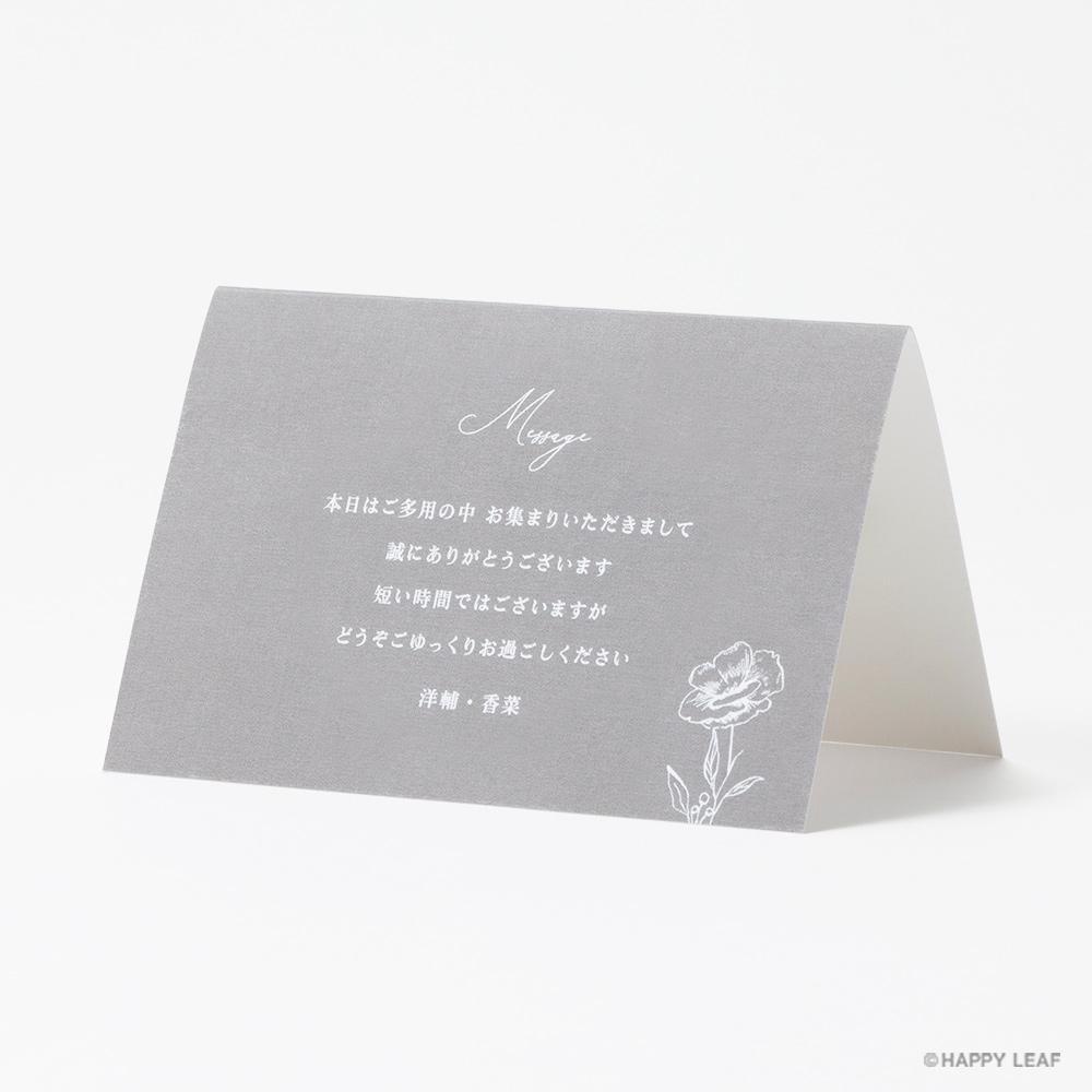 席次表 aria グレー -tracing paper- 11