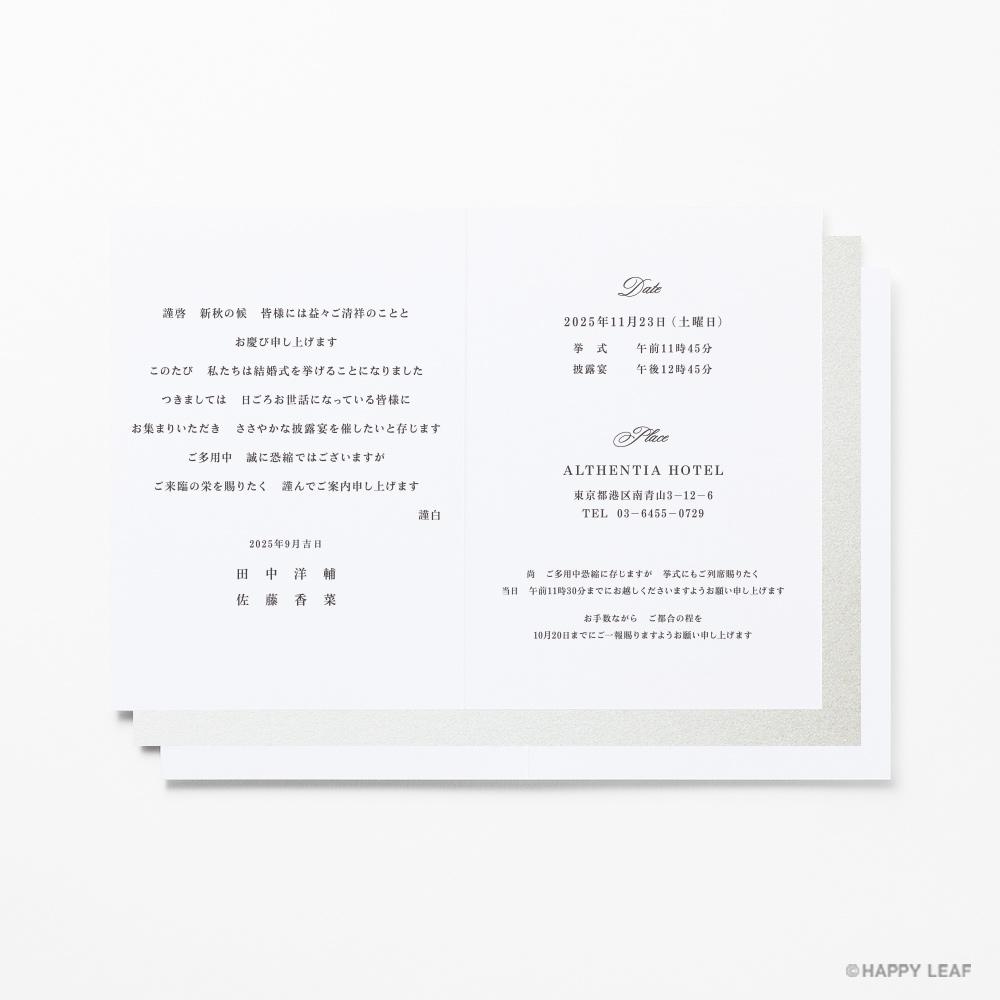 結婚式 招待状 Sylph ホワイト 4