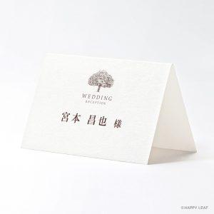 席札 シンボルツリー ホワイト