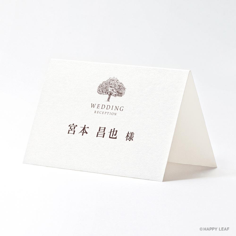 シンボルツリー ホワイト