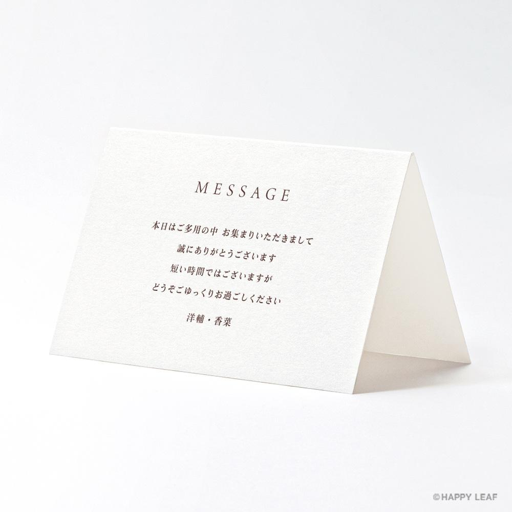 席次表 シンボルツリー ホワイト 13