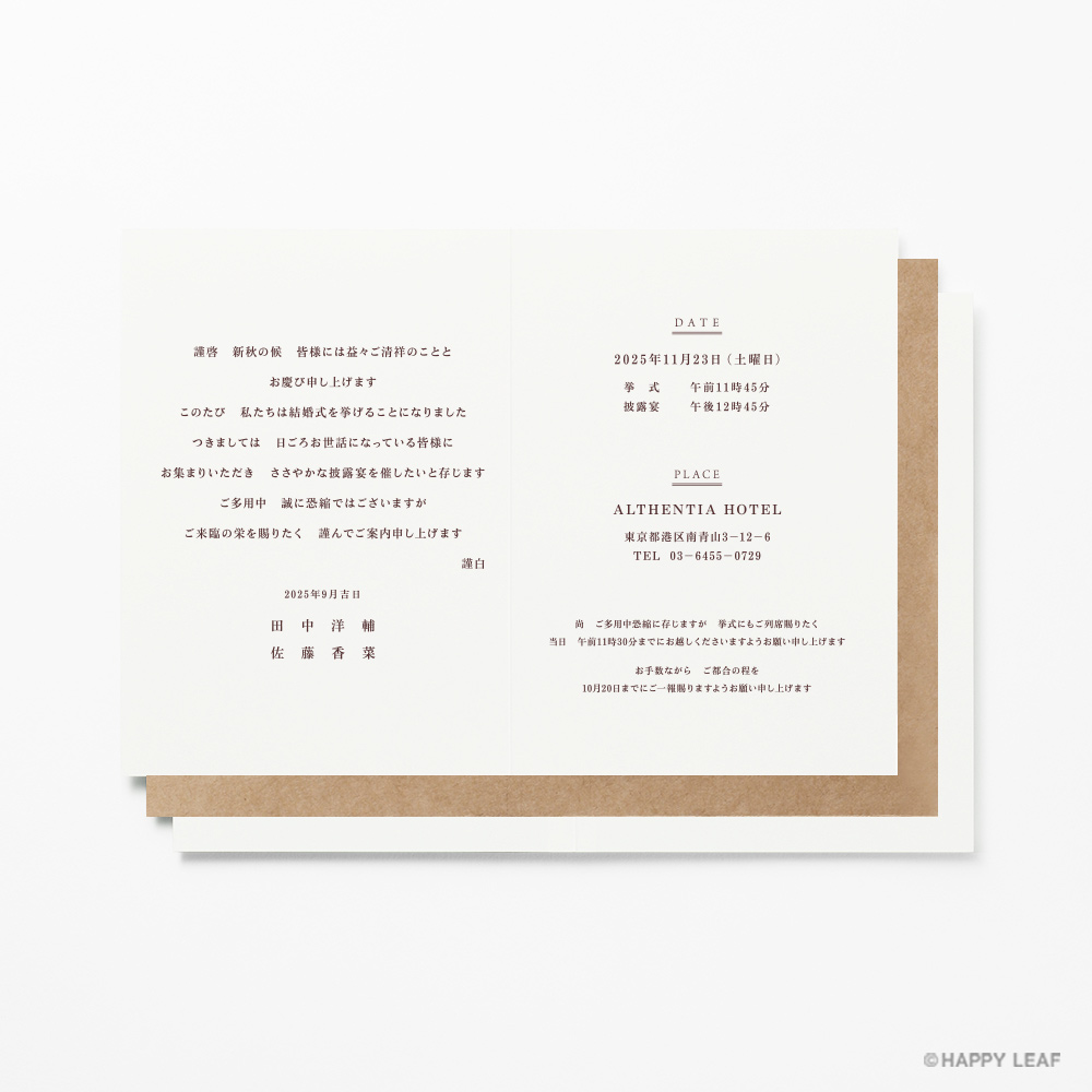 結婚式 招待状 シンボルツリー ホワイト 5