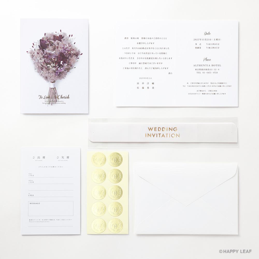 結婚式 招待状 スモークツリー 12