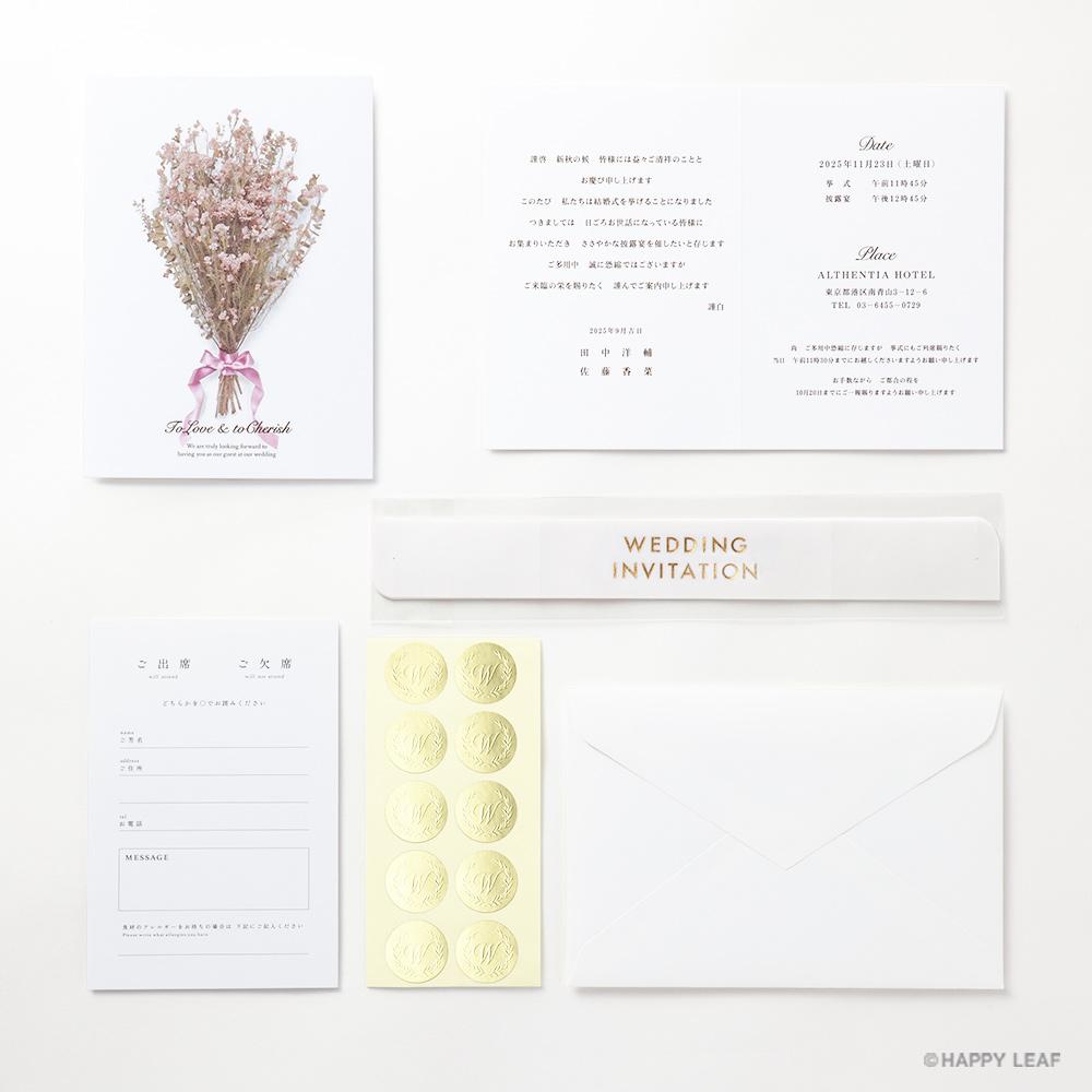 結婚式 招待状 ライスフラワー 12