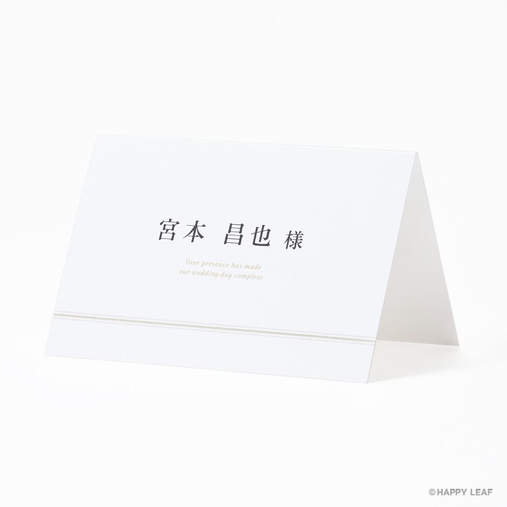席次表 musubi 白 10
