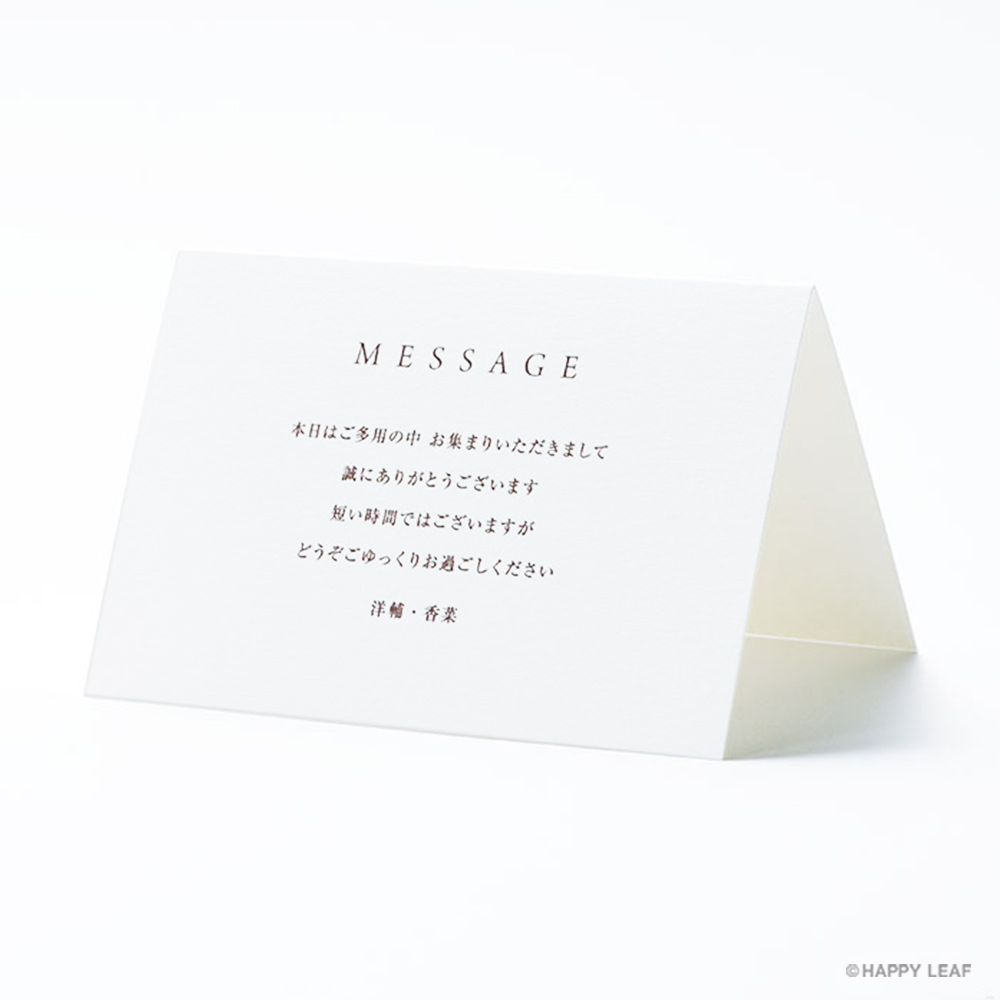 席次表 シンボルツリー ホワイト 11