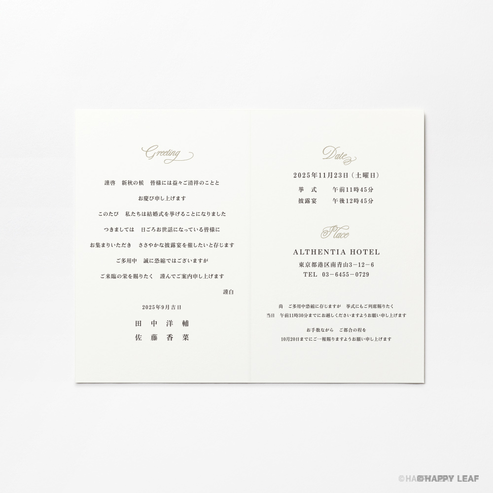 結婚式 招待状 Chateau パール 8