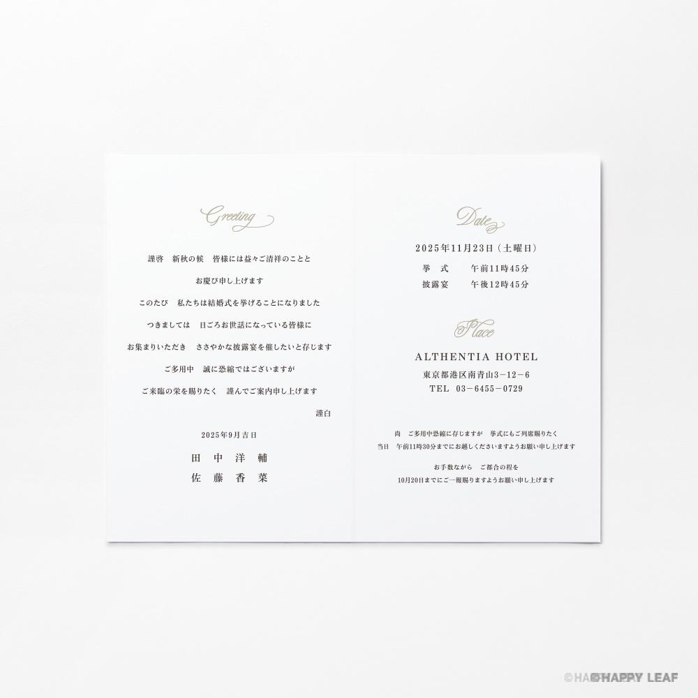 結婚式 招待状 Chateau プラチナ 8