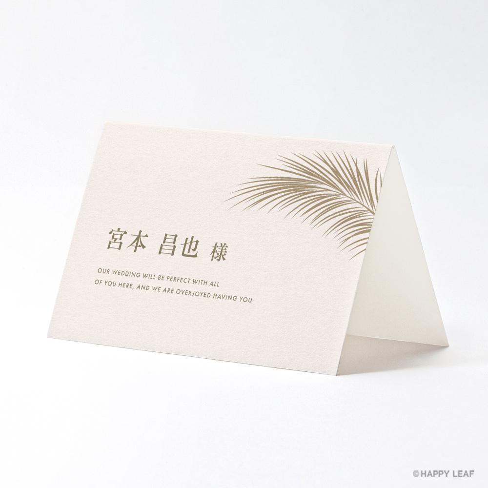 席札 Palm コーラル 170円<small>(税別)</small>