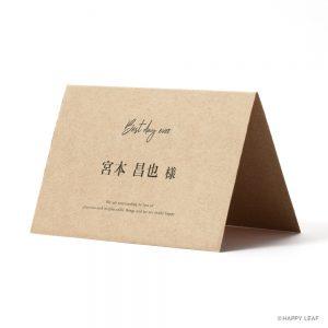 席札 notre ロール 170円<small>(税別)</small>