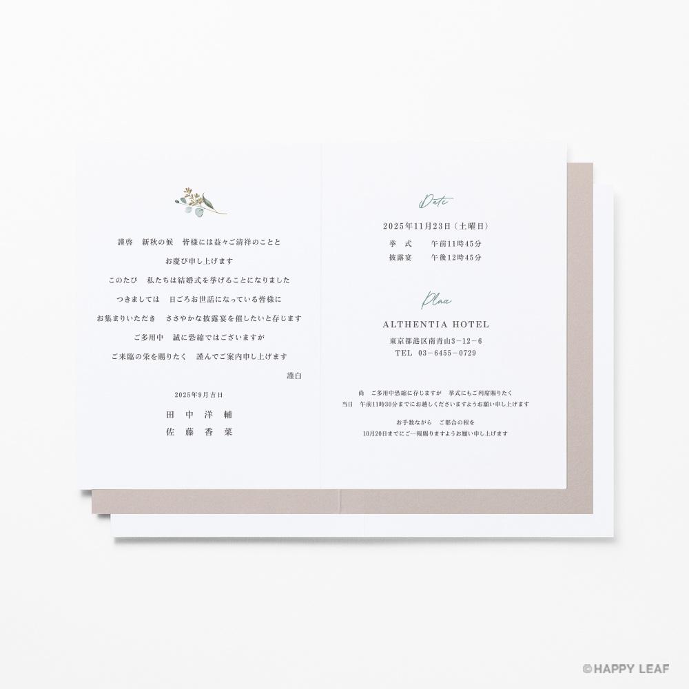 結婚式 招待状 grisvert ホワイト 7