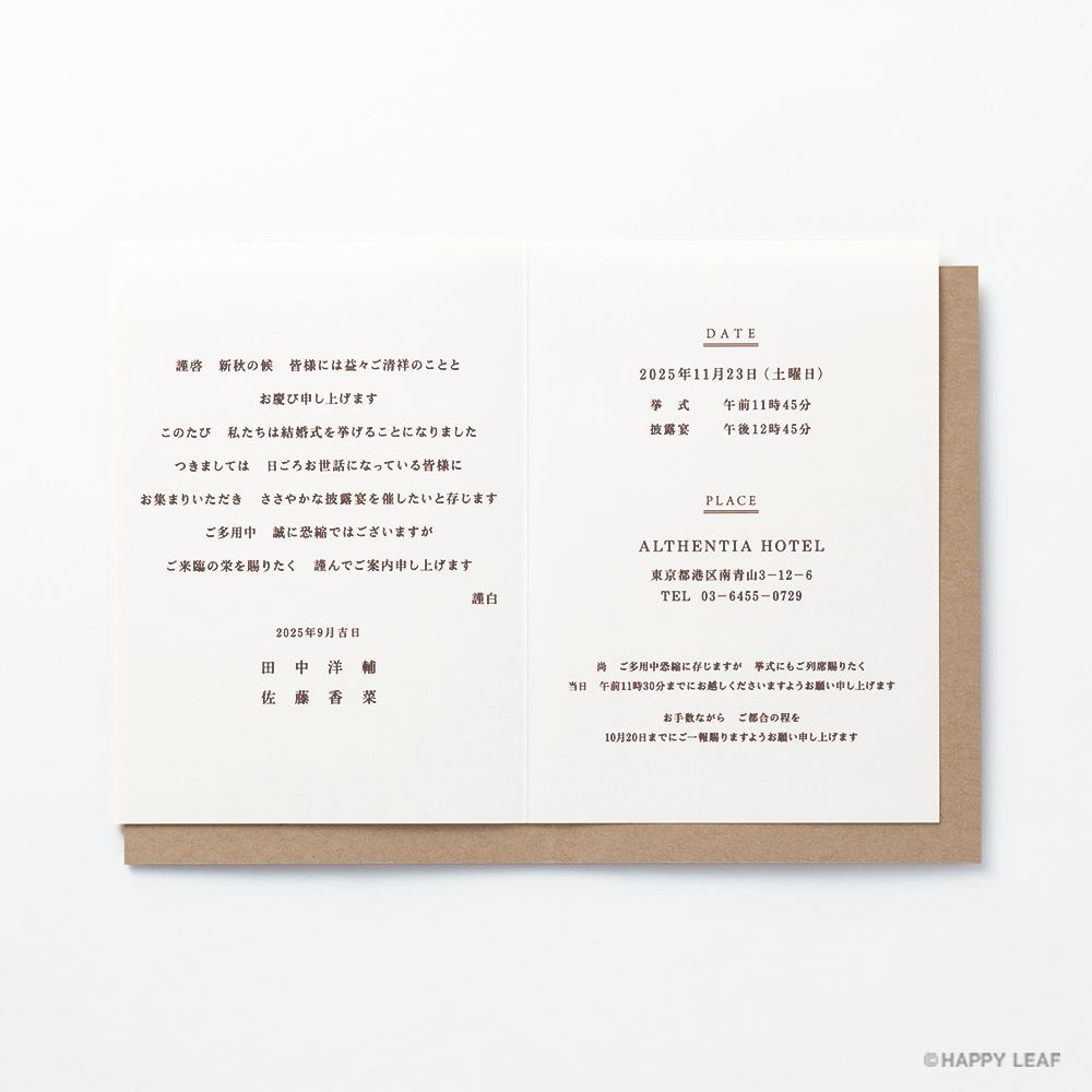 結婚式 招待状 シンボルツリー クラフト 5