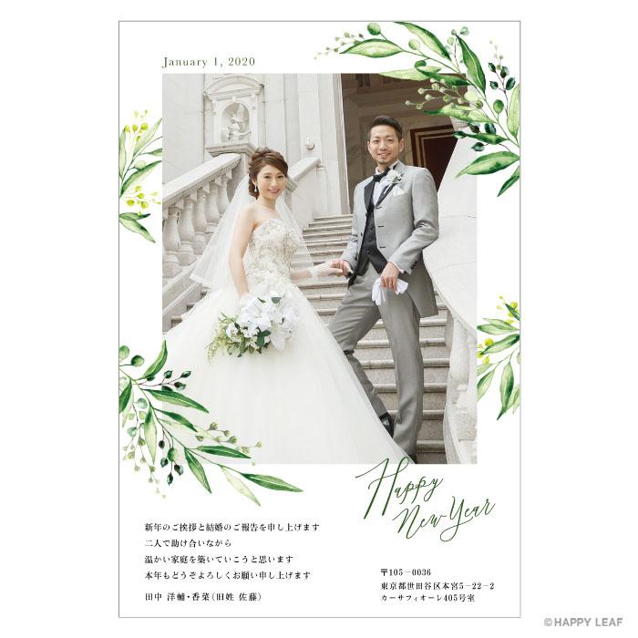 結婚報告はがき grass 1