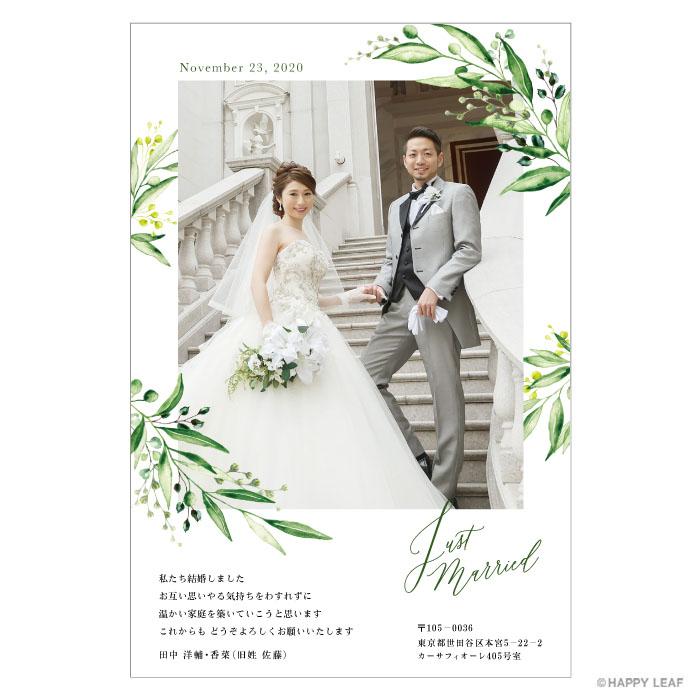 結婚報告はがき grass