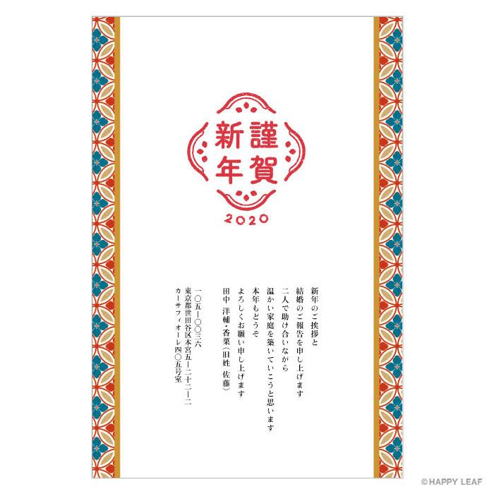 結婚報告はがき 七宝 message 謹賀新年