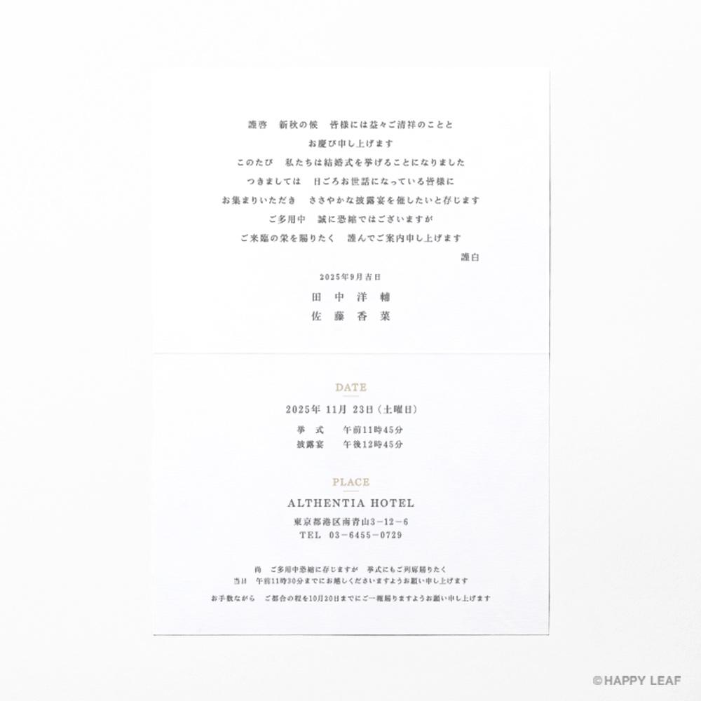 結婚式 招待状 Jardin モカ 10