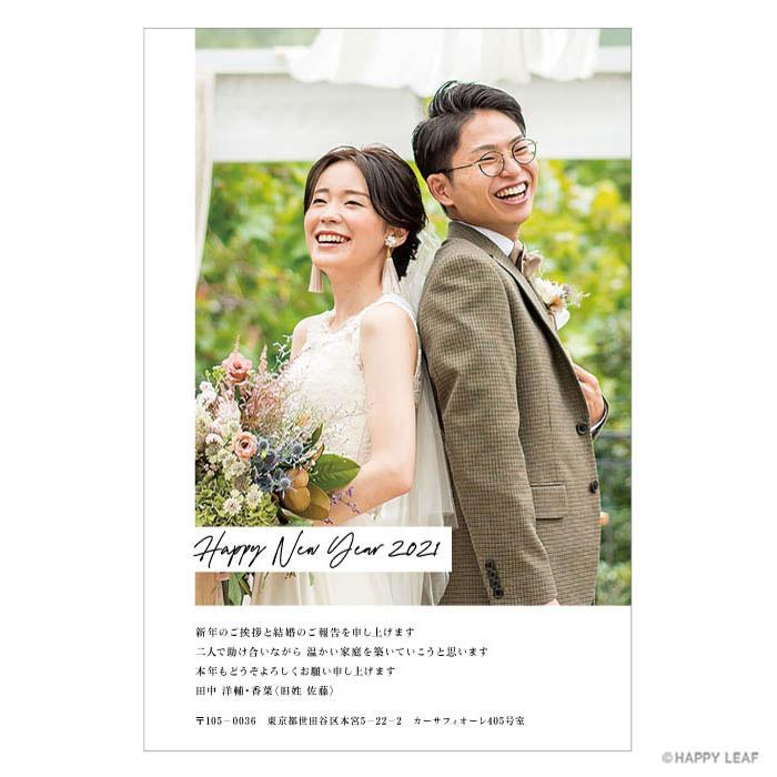 結婚報告はがき affiche 4