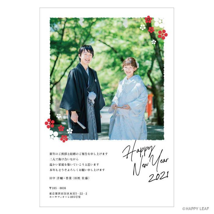 結婚報告はがき koume 3