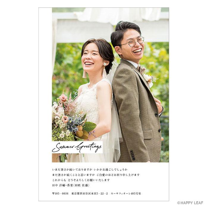 結婚報告はがき affiche 2
